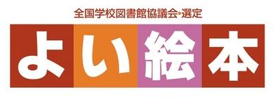 yoiehon-logo.jpg