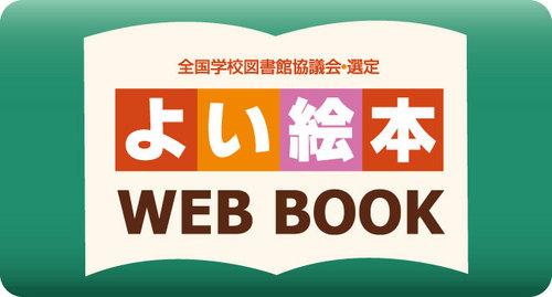 yoiehon-webbook-bnr.jpg