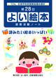yoiehon28-note.jpg