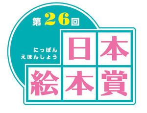 26ehonsyoulogo-rgb.jpg