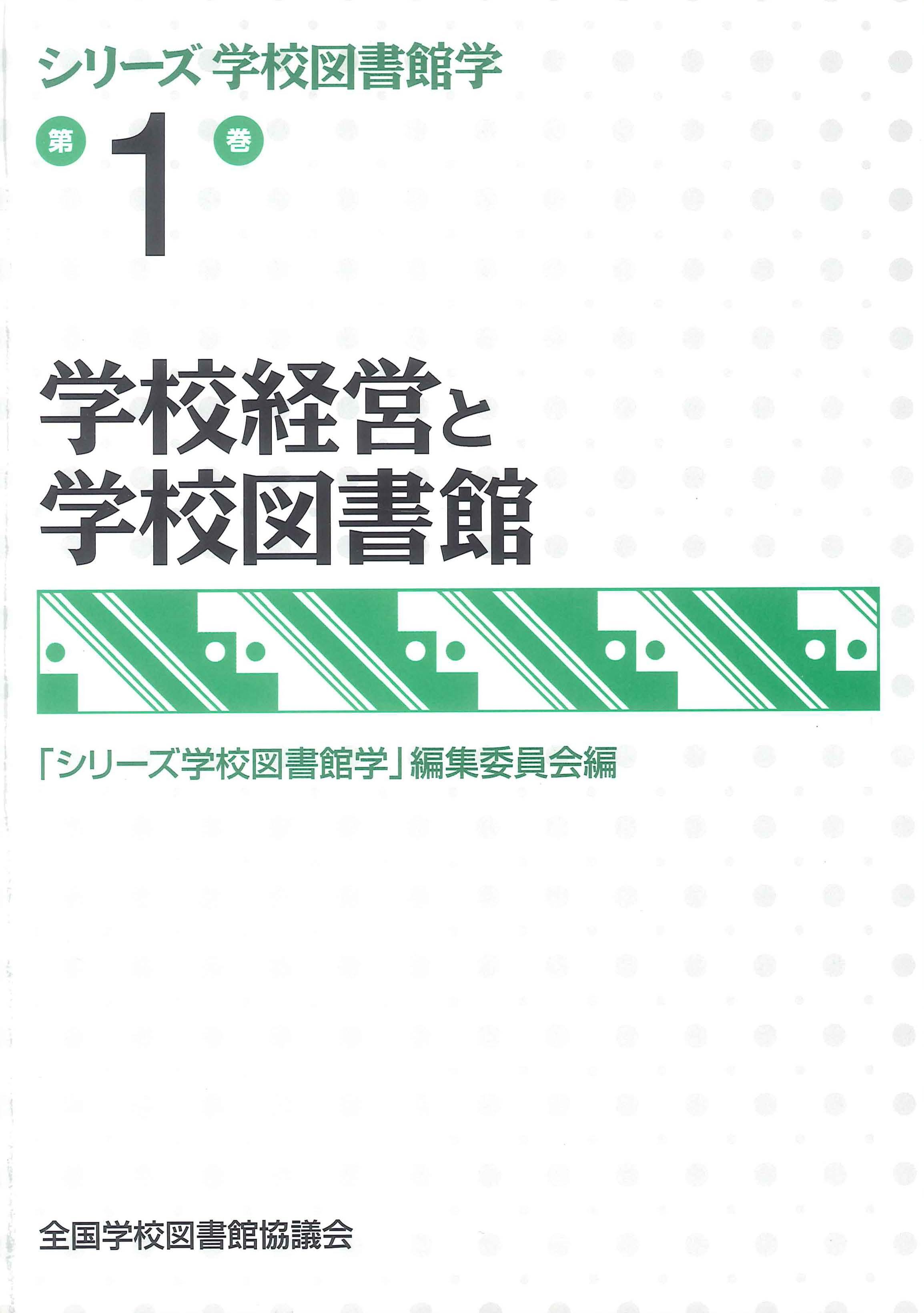 学校経営と学校図書館(シリーズ学校図書館学 1巻)