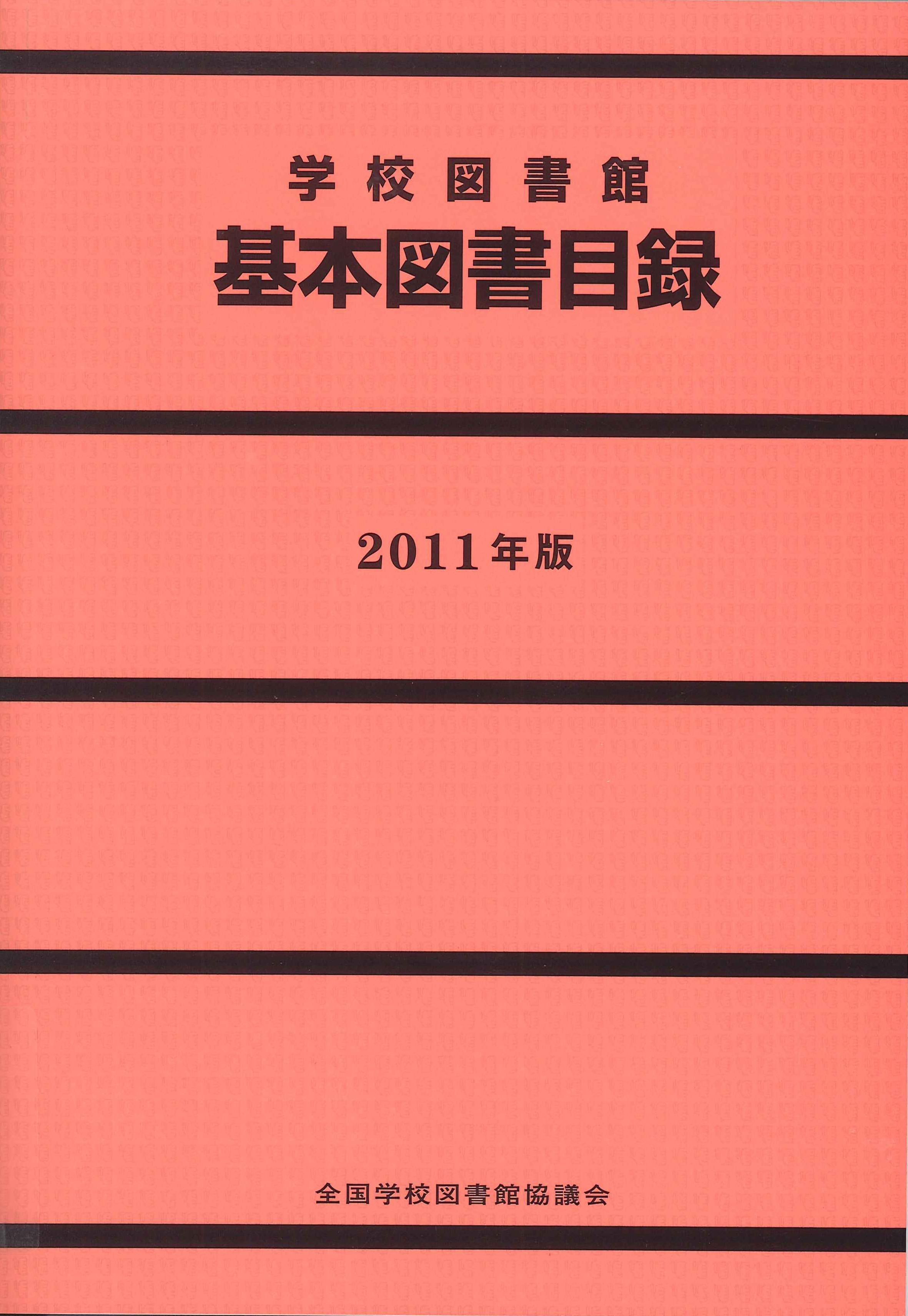 学校図書館基本図書目録2011年版