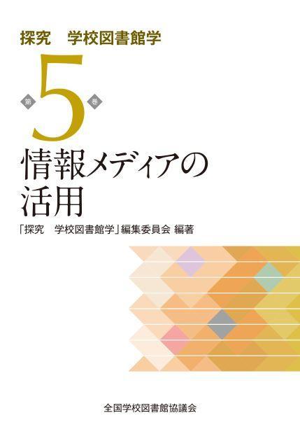 情報メディアの活用 (探究 学校図書館学 5巻)