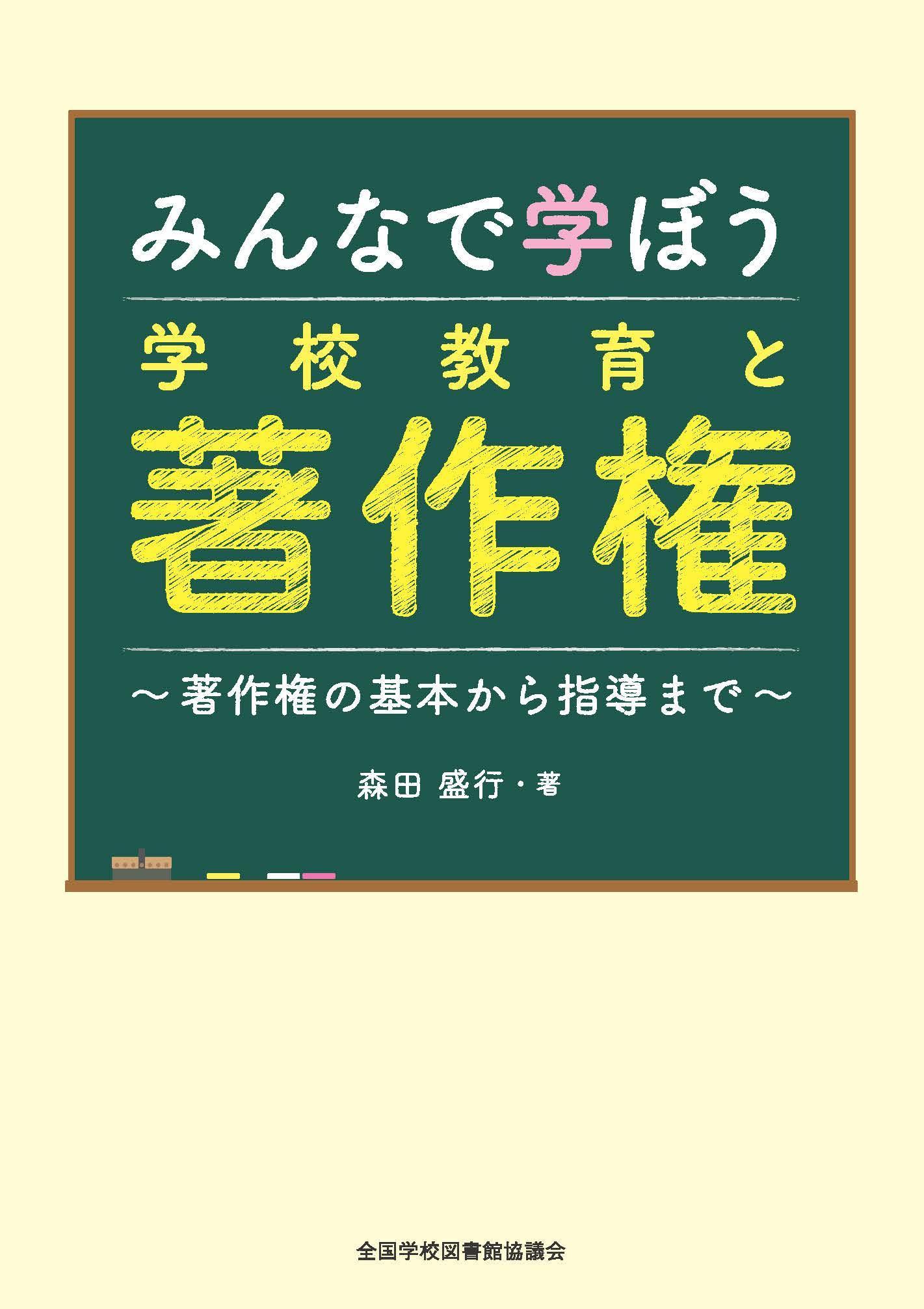 あああみんなで学ぼう学校教育と著作権:著作権の基本から指導まで