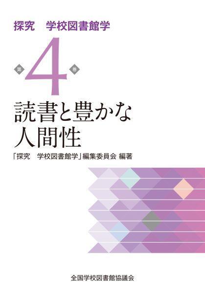 読書と豊かな人間性 (探究 学校図書館学 4巻)