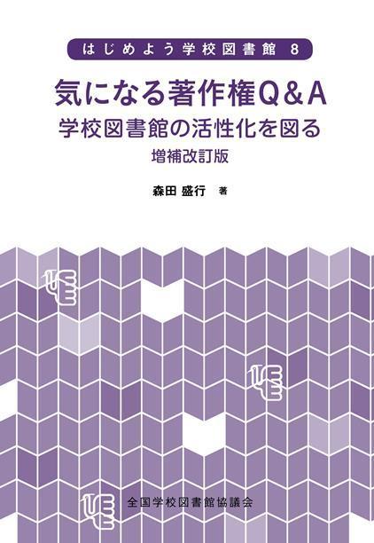 あああ気になる著作権Q&A:学校図書館の活性化を図る 増補改訂版(シリーズ はじめよう学校図書館8