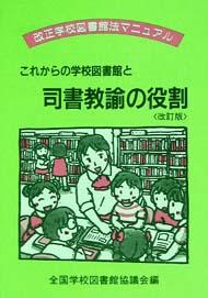 これからの学校図書館と司書教諭の役割(改訂版)【品切れ重版未定】
