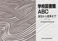 学校図書館ABC 運営から指導まで -改訂3版-