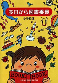 「今日から図書委員」小学校版