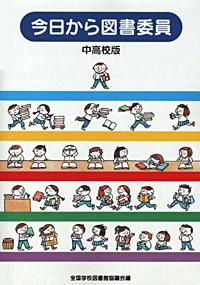 「今日から図書委員」中高校版