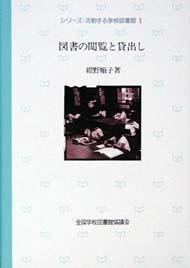 図書の閲覧と貸出し(シリーズ・活動する学校図書館1)