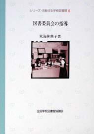 図書委員会の指導(シリーズ・活動する学校図書館6)