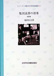 集団読書の指導 改訂版(シリーズ・活動する学校図書館3)