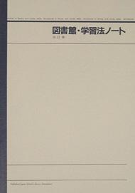 図書館・学習法ノート 改訂版 中学・高校用