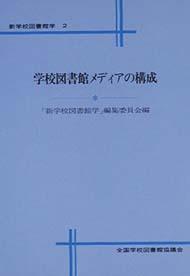 学校図書館メディアの構成(新学校図書館学2)