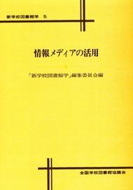 情報メディアの活用(新学校図書館学5)