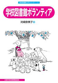 学校図書館ボランティア(学校図書館入門シリーズ9)【品切れ・重版未定】