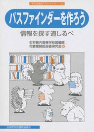 パスファインダーを作ろう 情報を探す道しるべ(学校図書館入門シリーズ12)