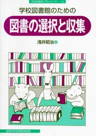 学校図書館のための図書の選択と収集(学校図書館入門シリーズ13)