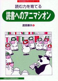 読む力を育てる読書へのアニマシオン(学校図書館入門シリーズ14)
