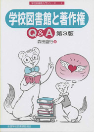 学校図書館と著作権Q&A(学校図書館入門シリーズ4) 第3版