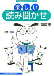 楽しい読み聞かせ 改訂版(学校図書館入門シリーズ3)【品切れ重版未定】