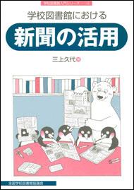 学校図書館における新聞の活用(学校図書館入門シリーズ15)