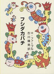 フシダカバチ(A11)【品切・重版未定】
