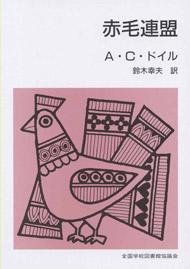 赤毛連盟 改版(B8)