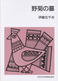野菊の墓 改版(B9)