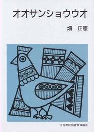 オオサンショウウオ 改版(B22)