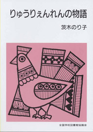 りゅうりぇんれんの物語 改版(B24)