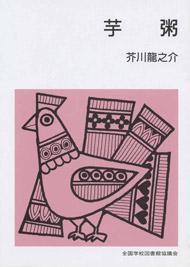 芋粥(第2期 B103)