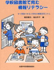 学校図書館で育む情報リテラシー:すぐ実践できる小学校の情報活用スキル【品切れ・重版未定】