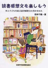 読書感想文を楽しもう~本と子どもを結ぶ読書感想文の書かせかた~