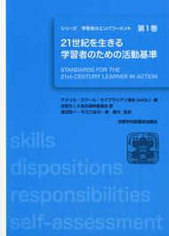 21世紀を生きる学習者のための活動基準(シリーズ 学習者のエンパワーメント 第1巻)