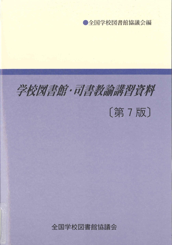 学校図書館・司書教諭講習資料 第7版