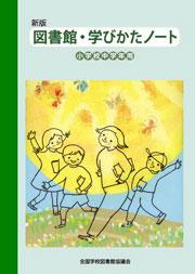 新版 図書館・学びかたノート小学校中学年用
