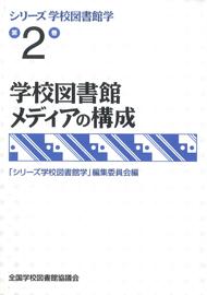 学校図書館メディアの構成(シリーズ学校図書館学 2巻)