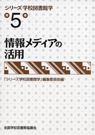 情報メディアの活用(シリーズ学校図書館学 5巻)