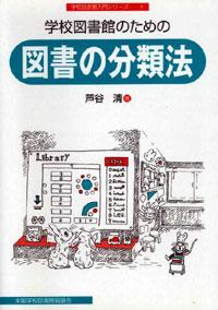 学校図書館のための図書の分類法(学校図書館入門シリーズ8)