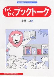 わくわくブックトーク(学校図書館入門シリーズ17)