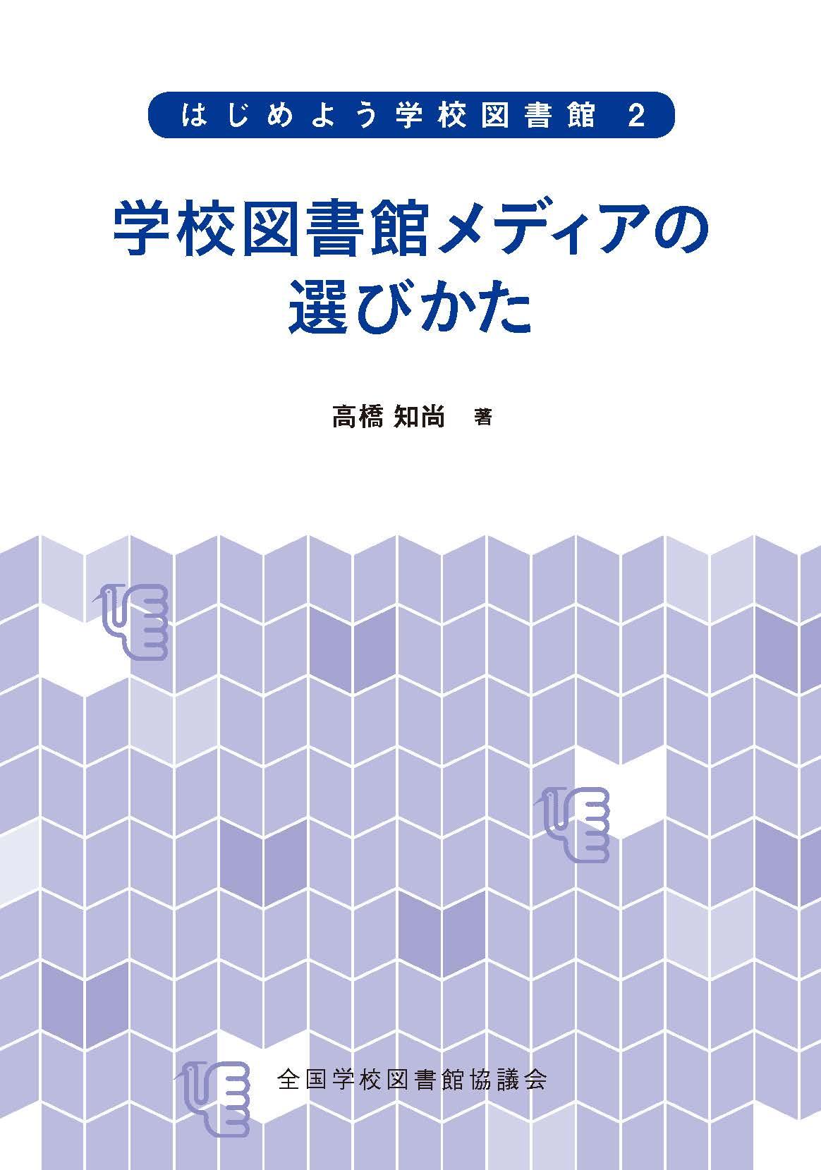 学校図書館メディアの選びかた(シリーズ はじめよう学校図書館 2)