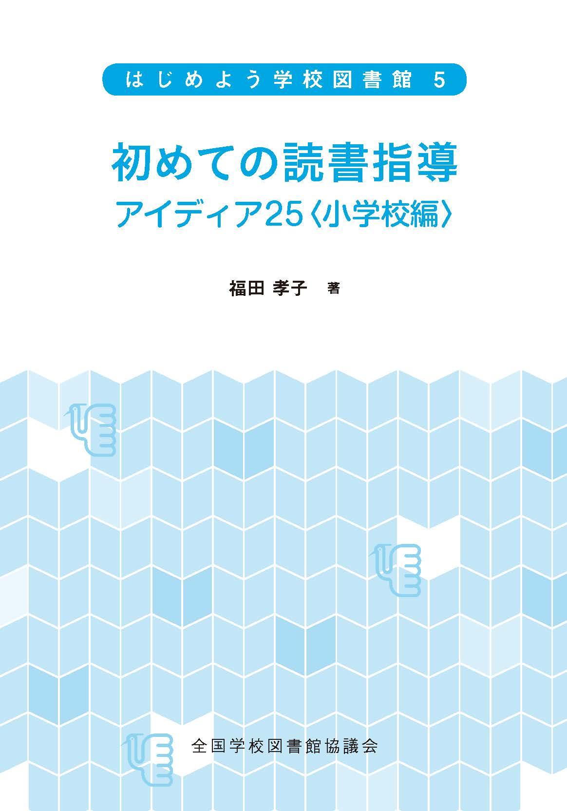 初めての読書指導-アイディア25<小学校編>(シリーズ はじめよう学校図書館 5)