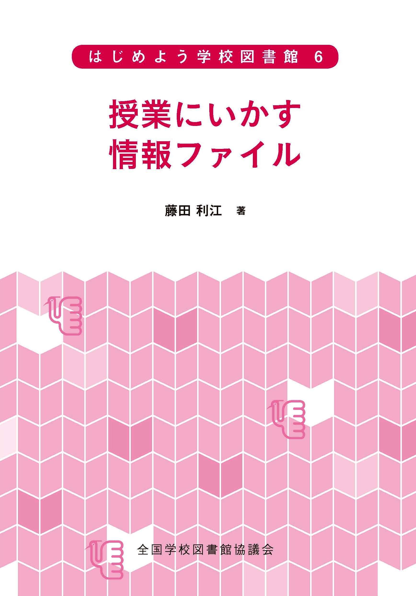授業にいかす情報ファイル(シリーズ はじめよう学校図書館 6)