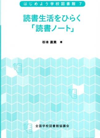 読書生活をひらく「読書ノート」(シリーズ はじめよう学校図書館7)