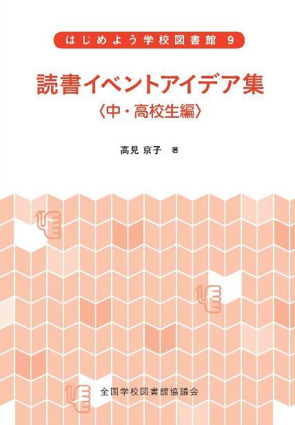 読書イベントアイデア集<中・高校生編>(シリーズ はじめよう学校図書館 9)