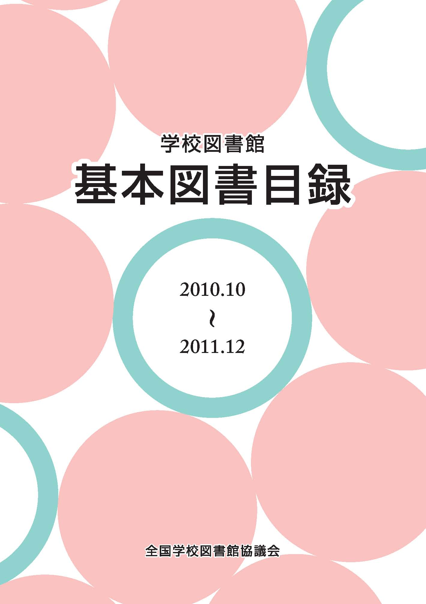 学校図書館基本図書目録 2010.10~2011.12
