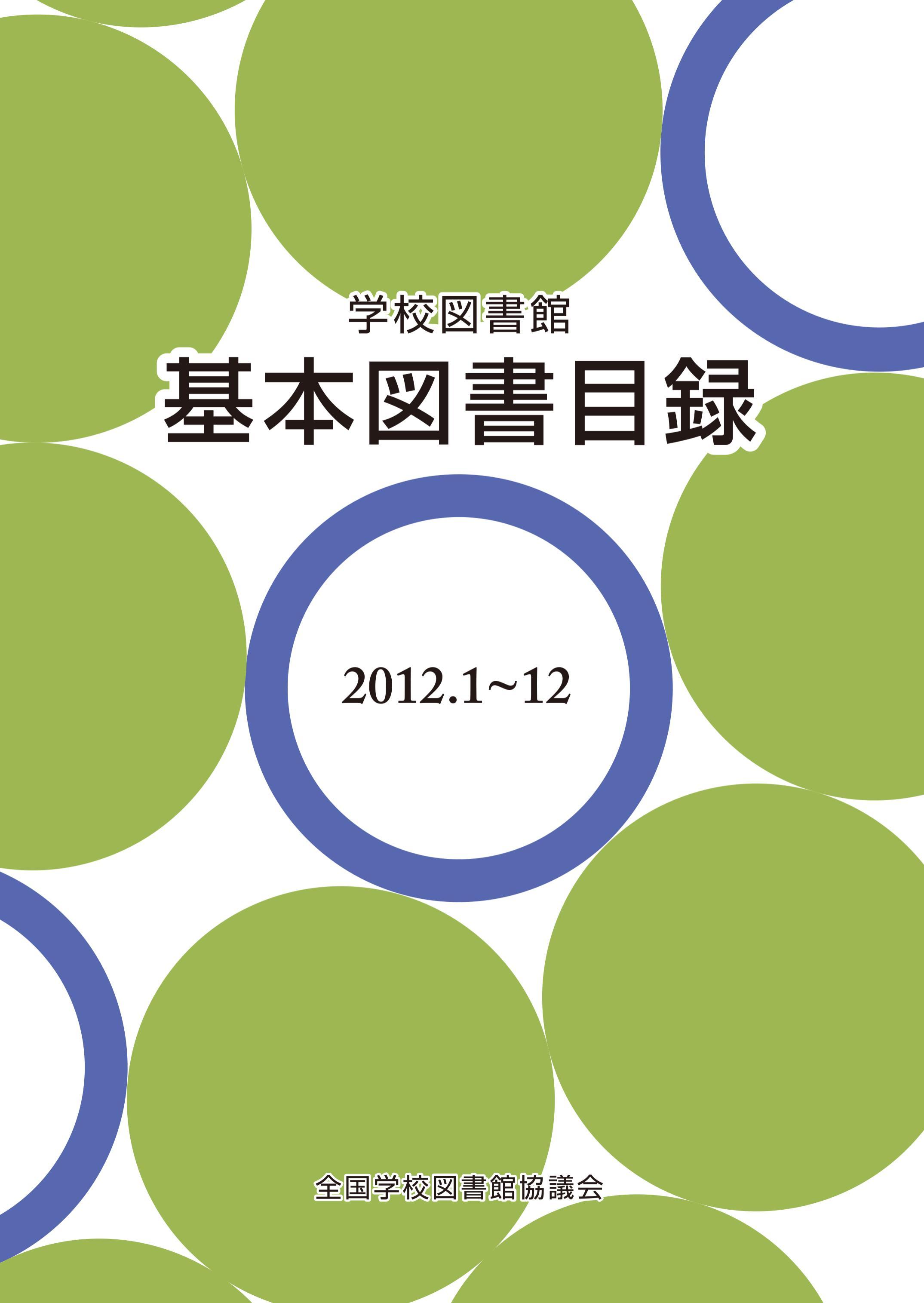 学校図書館基本図書目録2012.1~12
