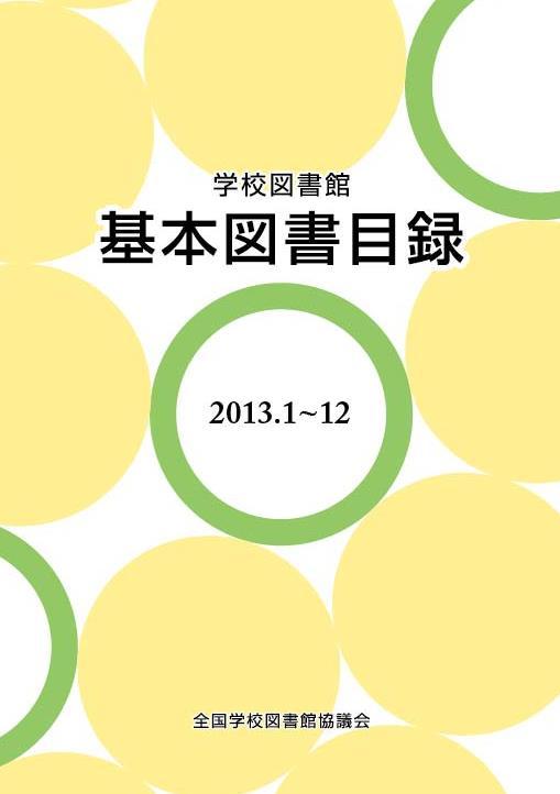 学校図書館基本図書目録 2013.1~12